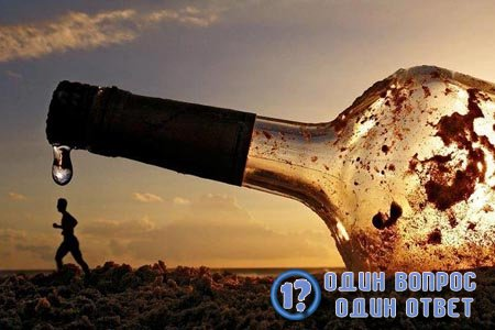 Завязать с алкоголем