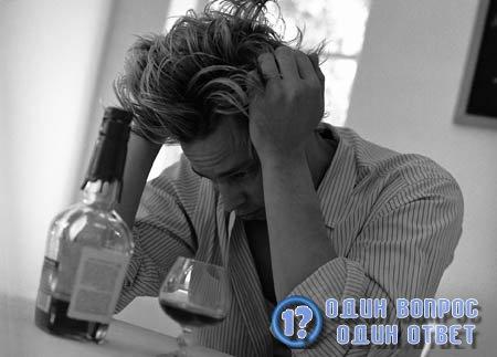 Пристрастие к алкоголю - бросить выпивать