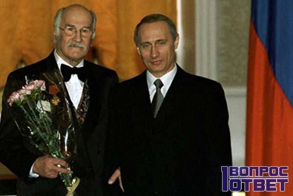 Зельдин и Путин