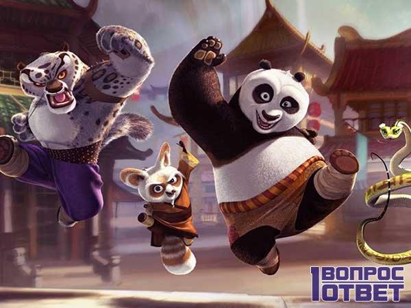 Можно посмотреть мультфильм КунгФу Панда