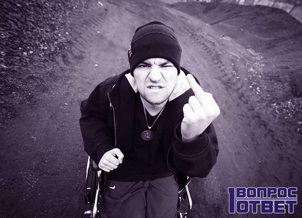 Ему плевать на свою инвалидность