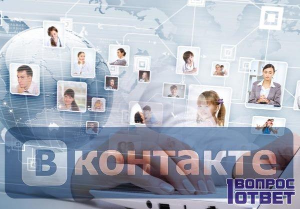 Регистрация в соцсети Вконтакте с помощью почты