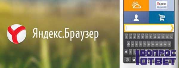 Как очистить историю в браузере Яндекса?