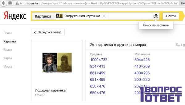 Яндекс поиск картинок по фото