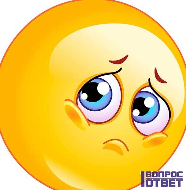 Печальный смайл грустит