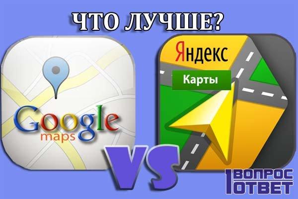 Google maps и Яндекс Карты