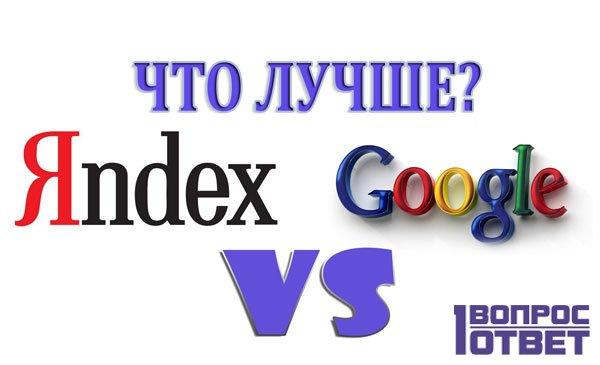 Яндекс или гугл - что лучше?