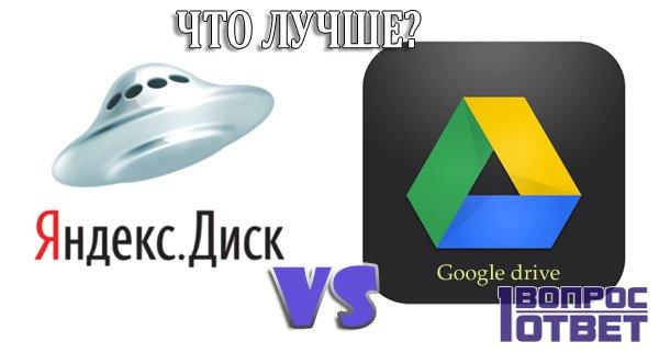 Гугл Диск и Яндекс Диск
