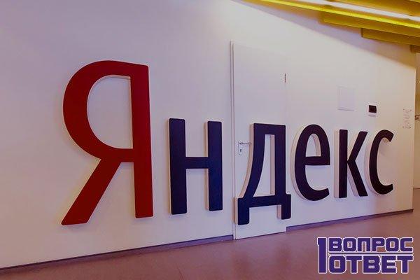Офис Yandex в России