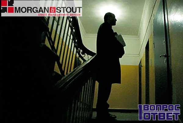 Чем занимается агентство Морган?
