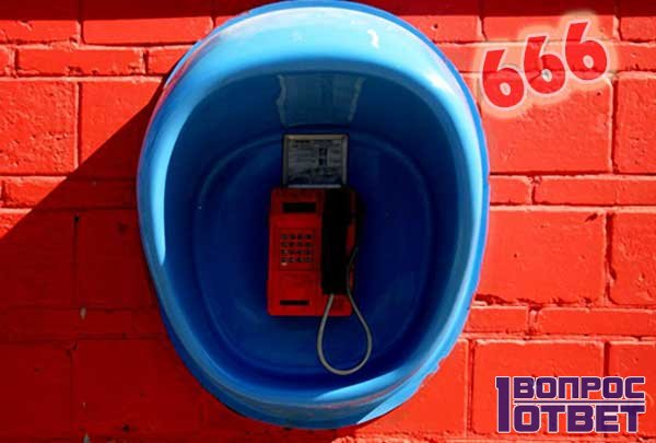 Что будет если позвонить на 666