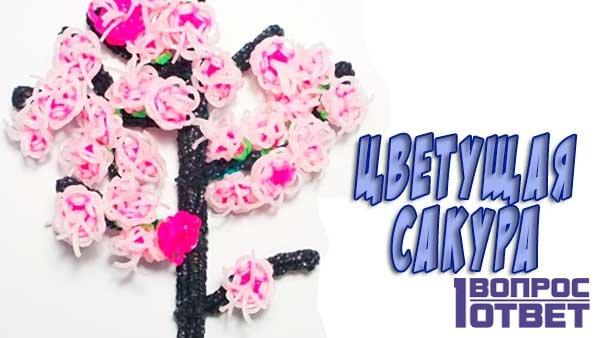 Цветет сакура - изделие на станке из резины