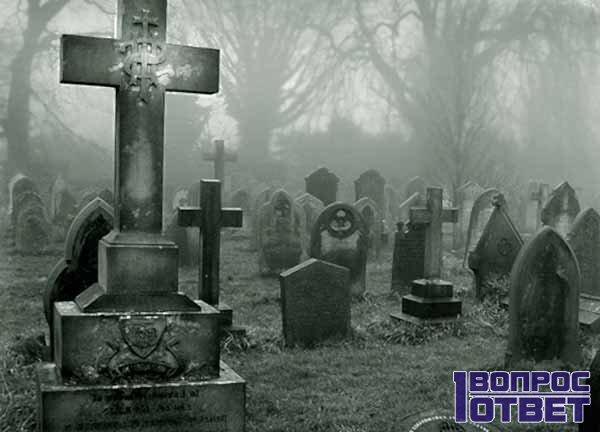 беременные на кладбище не ходят