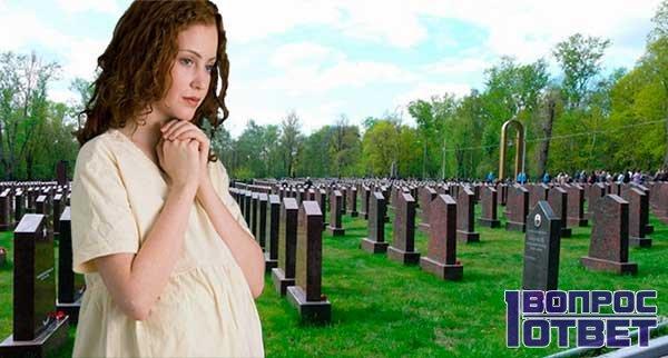 Приметы про беременных девушек ходящих по кладбищам