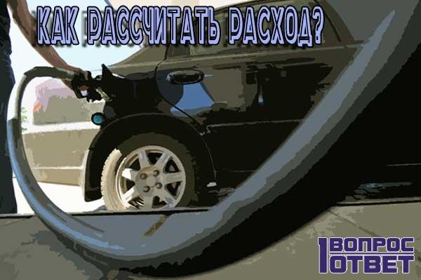 Как можно рассчитать расход топлива автомобиля?