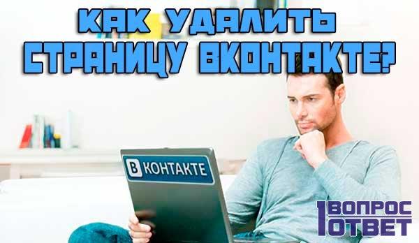 Как удалить страницу Vkontakte?