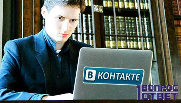 Павел Дуров создатель сети Vkontakte
