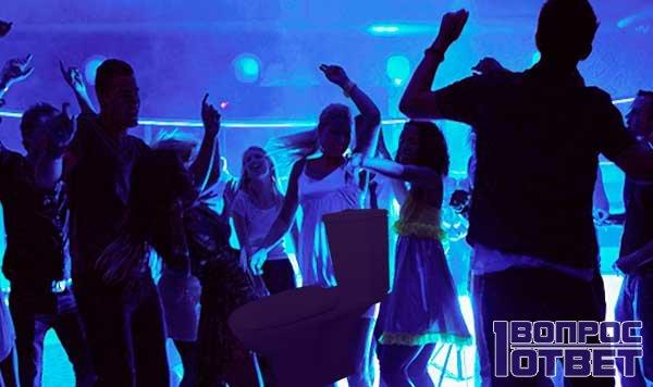 Танцы с унитазом на дискотеке