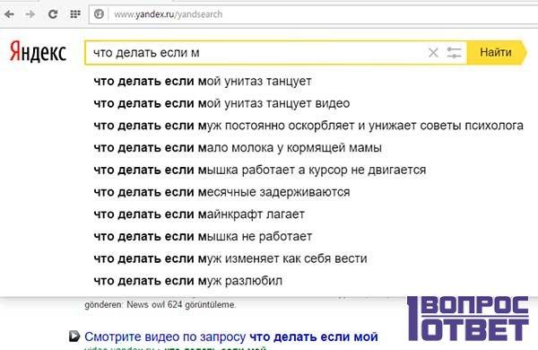мой унитаз танцует - запрос в Яндекс