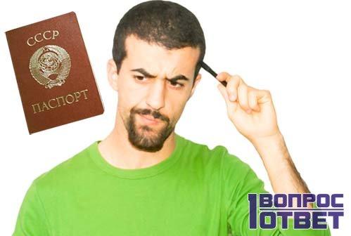 Человек посеял паспорт на улице
