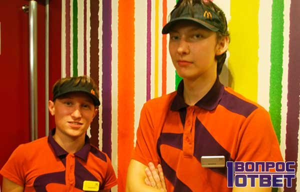 Работники макдональдса в раннем возрасте