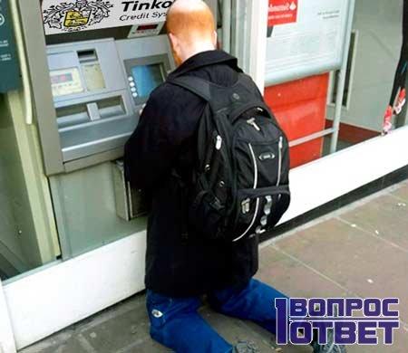 Возле банкомата Тинькофф