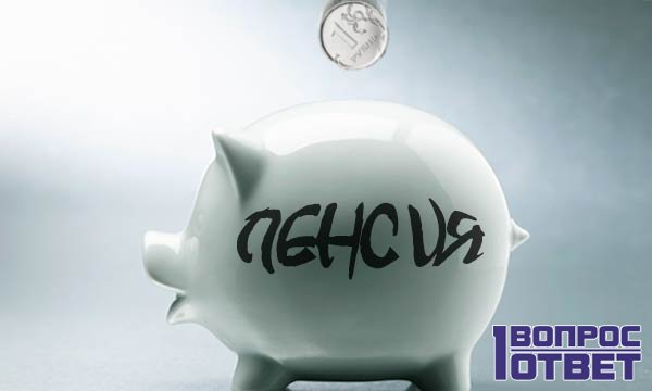 Стоит ли вступать в пенсионный фонд «Доверие»?