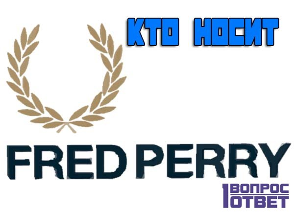 Кто носит одежду Fred Perry?