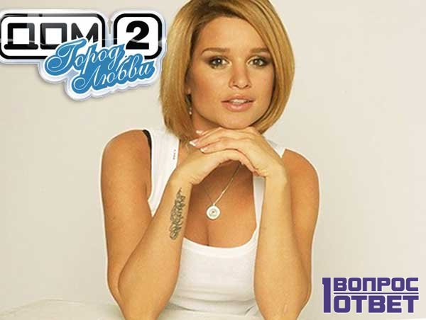 Ксения Бородина - ведущая телепроекта Дом-2