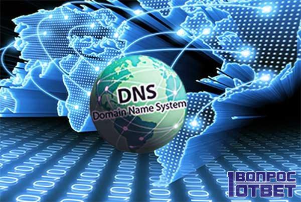 Что делать, если DNS-сервер не отвечает?
