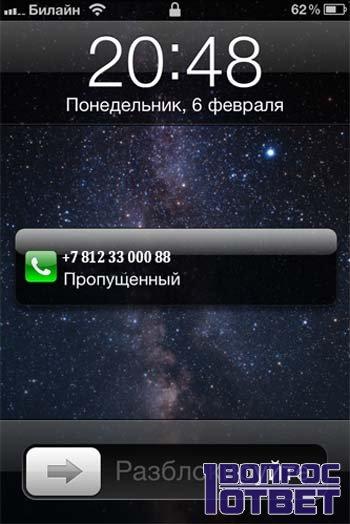 Пропущенный звонок с номера 8123300088