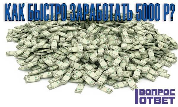 Как быстро заработать 5000 рублей?