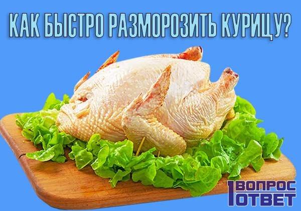 Как можно быстро разморозить курицу?