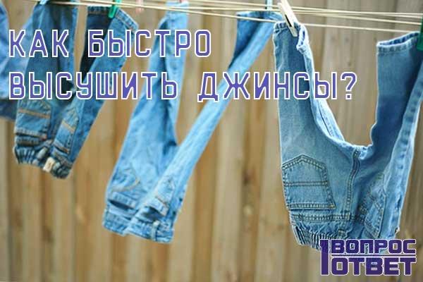 Как можно быстро высушить джинсы?