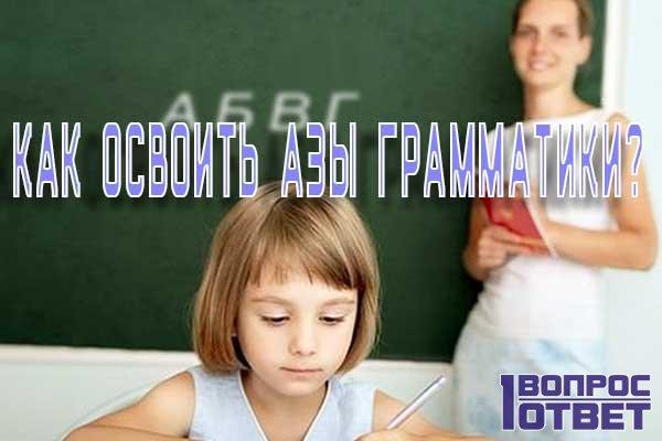 Как быстро освоить азы грамматики дошкольникам?