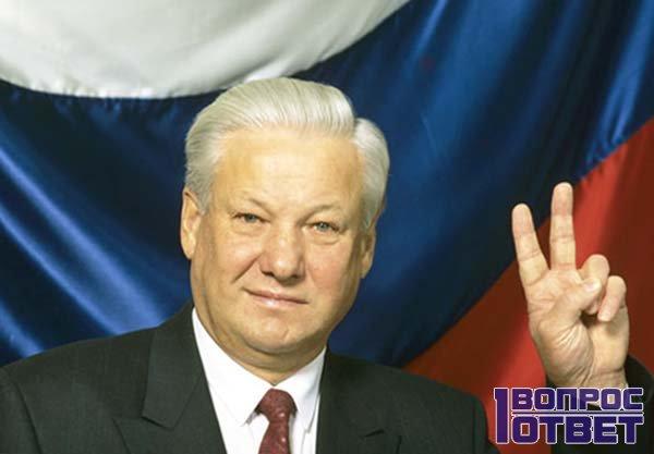 Ельцин приветствует Россиян