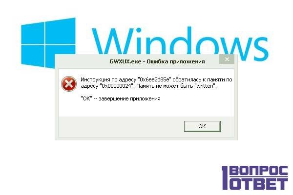 Ошибка в работе gwxux.exe