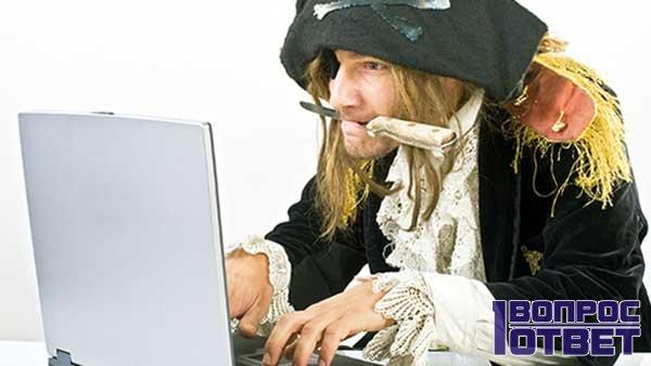 Пират и пиратская копия программы