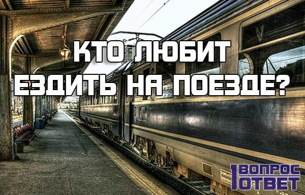 Кто любит ездить на поезде?