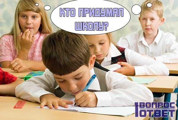 Кто придумал первую школу?