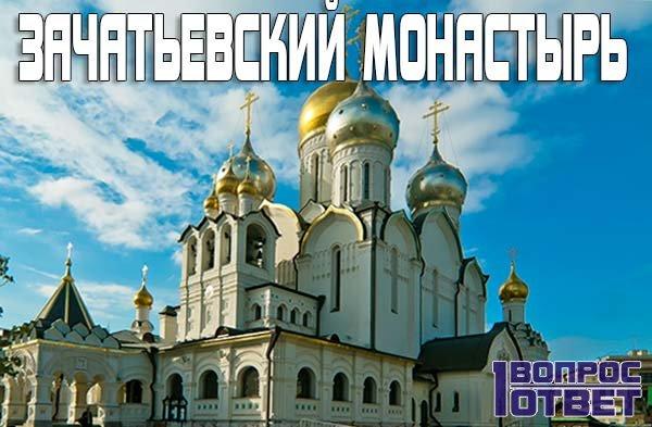 зачатьевский монастырь, кому помог забеременеть