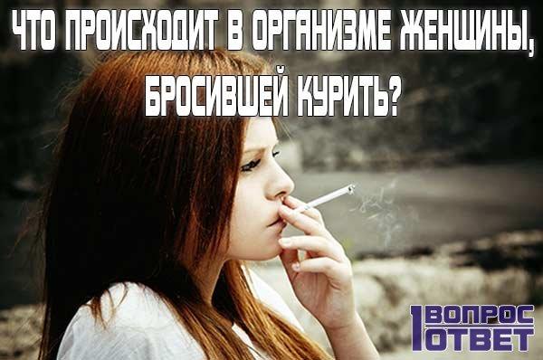Что происходит в организме женщины, бросившей курить?