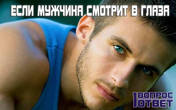 Что означает, когда мужчина смотрит в глаза?