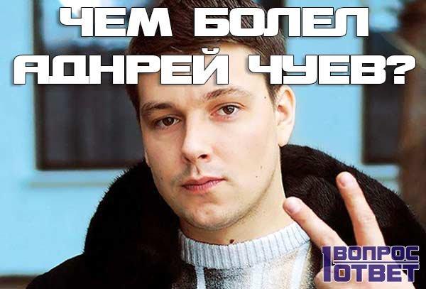 Какими заболеваниями страдал Андрей Чуев?