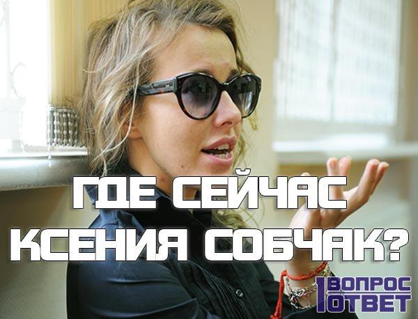 Что сейчас делает Ксения Собчак?
