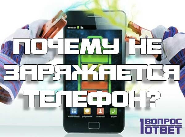 Почему не заряжается ваш телефон?