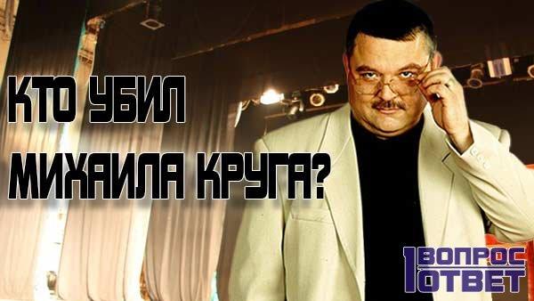 Кто совершил убийство Михаила Круга?