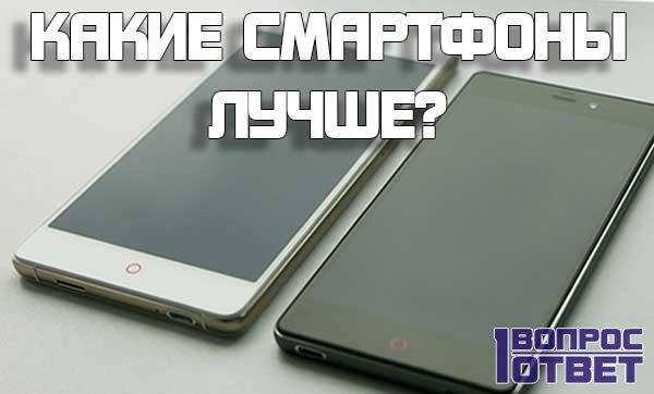 Смартфоны какой фирмы лучше?