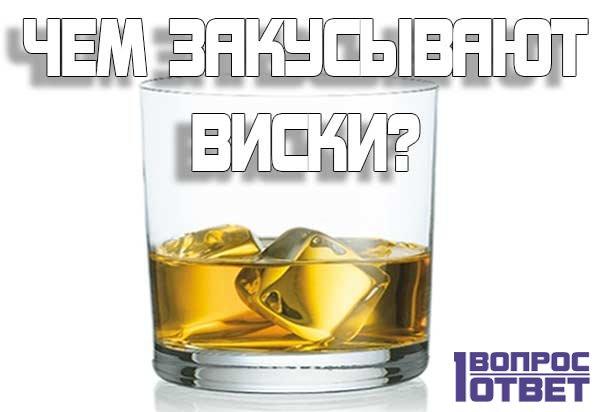 Чем закусывают виски?