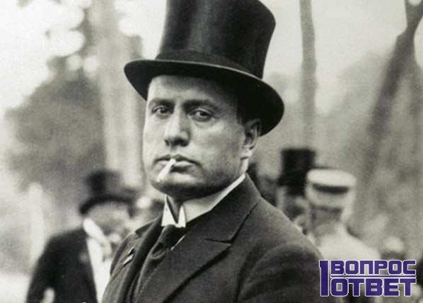 Кто Муссолини по идеологии?